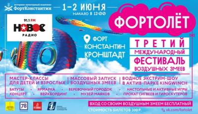 Фестиваль воздушных змеев «ФОРТОЛЁТ»