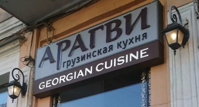 Вход в ресторан Арагви