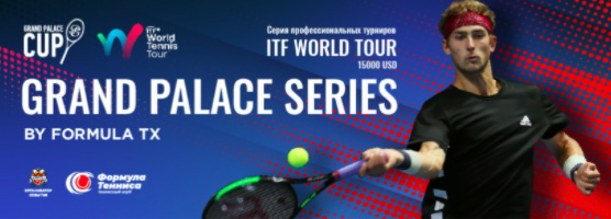 Турнир ITF WORLD TENNIS TOUR