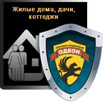 Охрана жилых домов, дач, коттеджей от Одеон