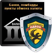 Охрана банков, ломбардов, пунктов обмена валют от Одеон