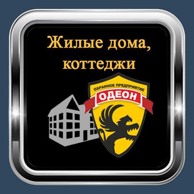 Охрана жилых домов, коттеджей от ОДЕОН.
