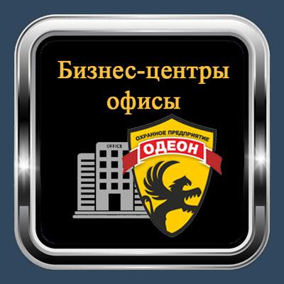 Охрана бизнес-центров, офисов от ОДЕОН
