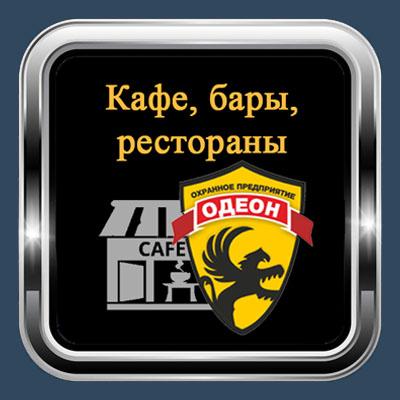 Охрана ресторанов, кафе, баров от ОДЕОН