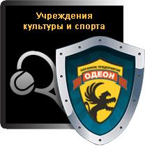 Охрана учреждений культуры и спорта от Одеон