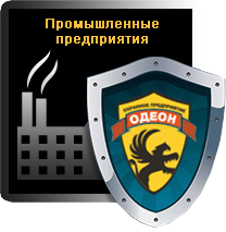 Охрана промышленных предприятий от Одеон