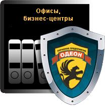 Охрана офисов, бизнес-центров от Одеон
