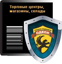 Охрана торговых центров, магазинов, складов от Одеон